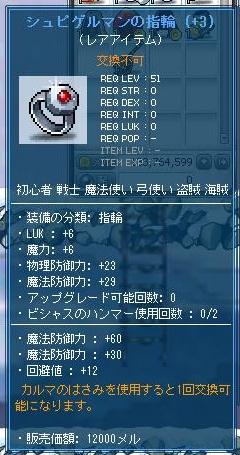 Maple120329_120607.jpg