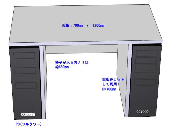 DESK_PC2.jpg