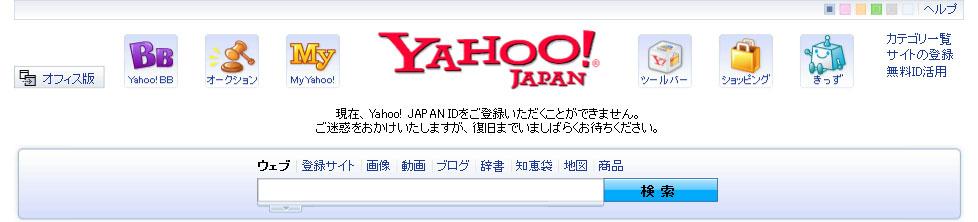 Yahooジャパン