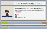 煙幕弾クエ関係2