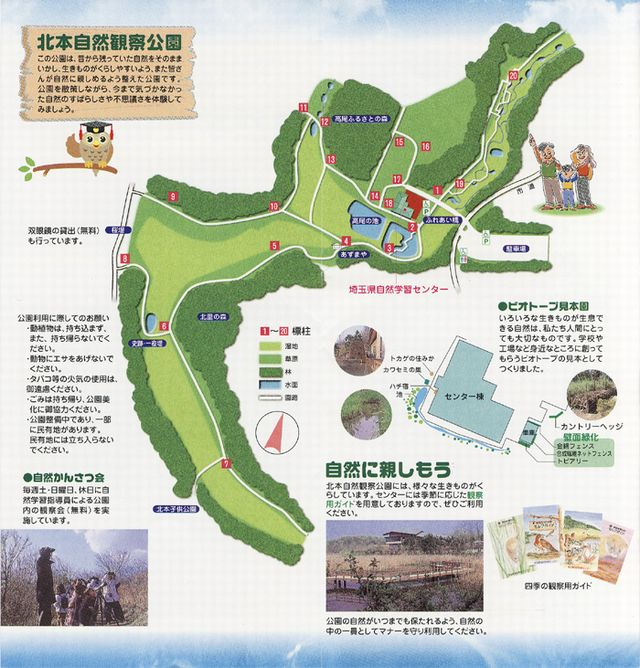 kitamoto_shizen_map.jpg