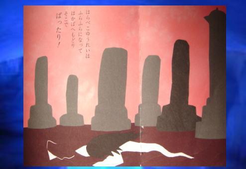 腹ペコ幽霊6