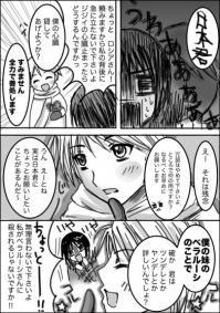 二次元マスターにおまかせ☆(ベラ→露+日)
