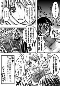 二次元マスターにおまかせ☆2(ベラ→露+日)