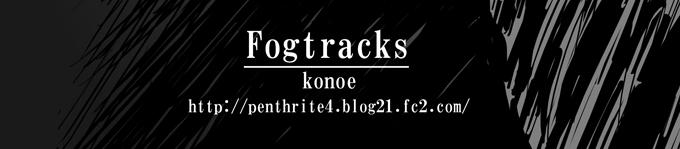 01_10_Fogtracks_680