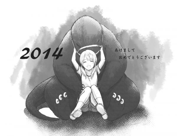 2014_Happy new year
