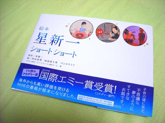 hoshishinichi.jpg