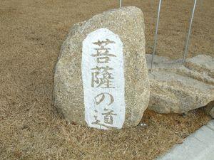 菩薩の道 石碑