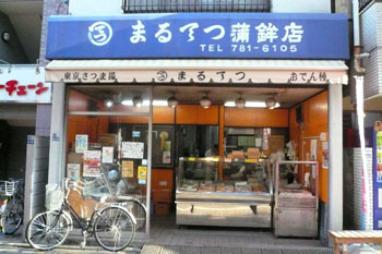 091514粋まるてつ蒲鉾店