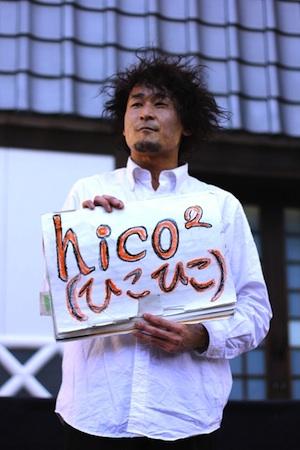 hico²浅草2