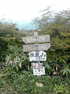 熊鷹山山頂01