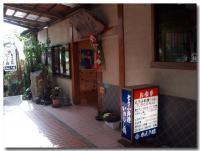 大山入口-2-