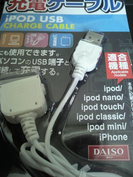 他にも携帯のUSB充電器も100円でした