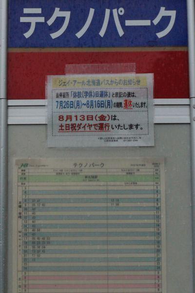 札幌市内にあるまじきバス運行