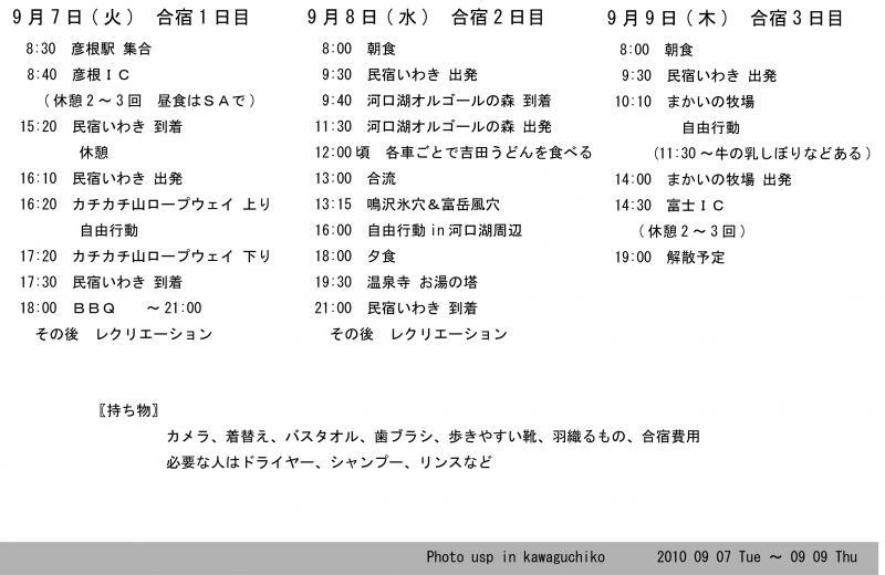 蜷亥ョソ縺ォ縺、縺・※_convert_20100904221430