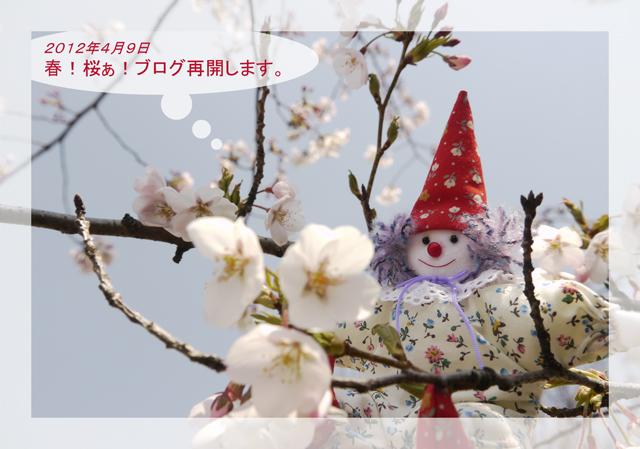 春のメッセージ