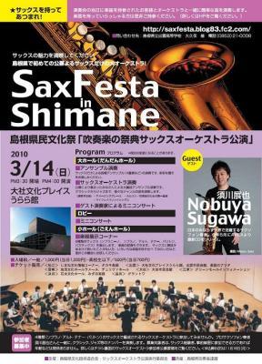 島根県吹奏楽の祭典