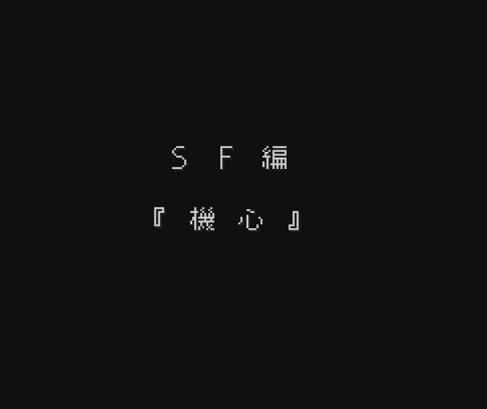 SF1の7