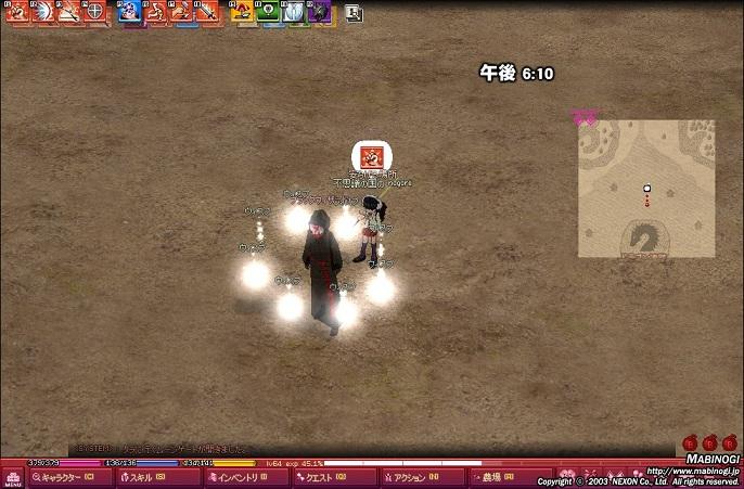mabinogi_2011_07_12_010.jpg