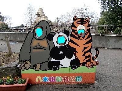 八木山記念写真