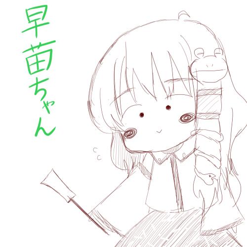 早苗ちゃん