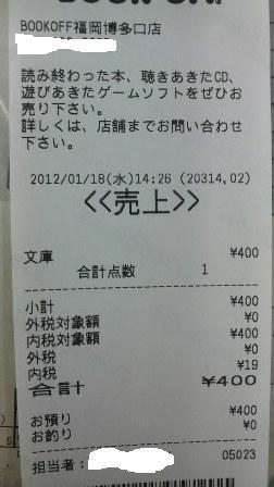 2012011911450000.jpg