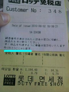 2010090821220001.jpg