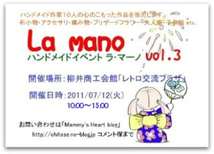 lamano_vol3_b.jpg