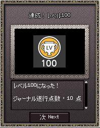 祝LV100