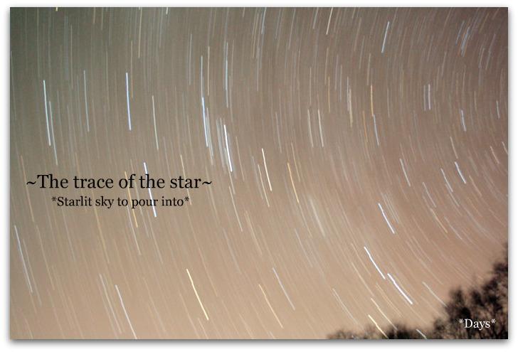 星の軌跡2