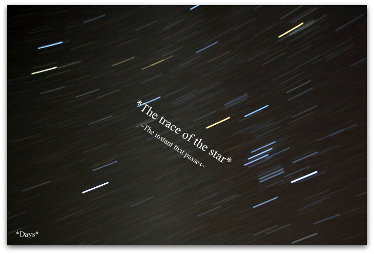 星の軌跡1