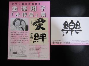 17金沢翔子作品展