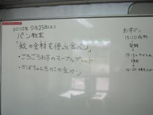 25パン教室
