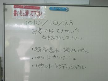 101023パン教室1