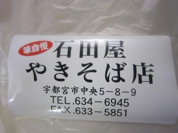 101129石田屋