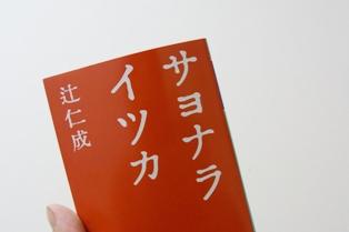 100130 sayonaraituka