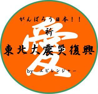 がんばろう日本エビ