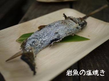 岩魚の塩焼き