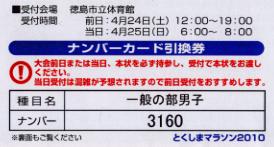 とくしまマラソン2010ナンバーカード引換券