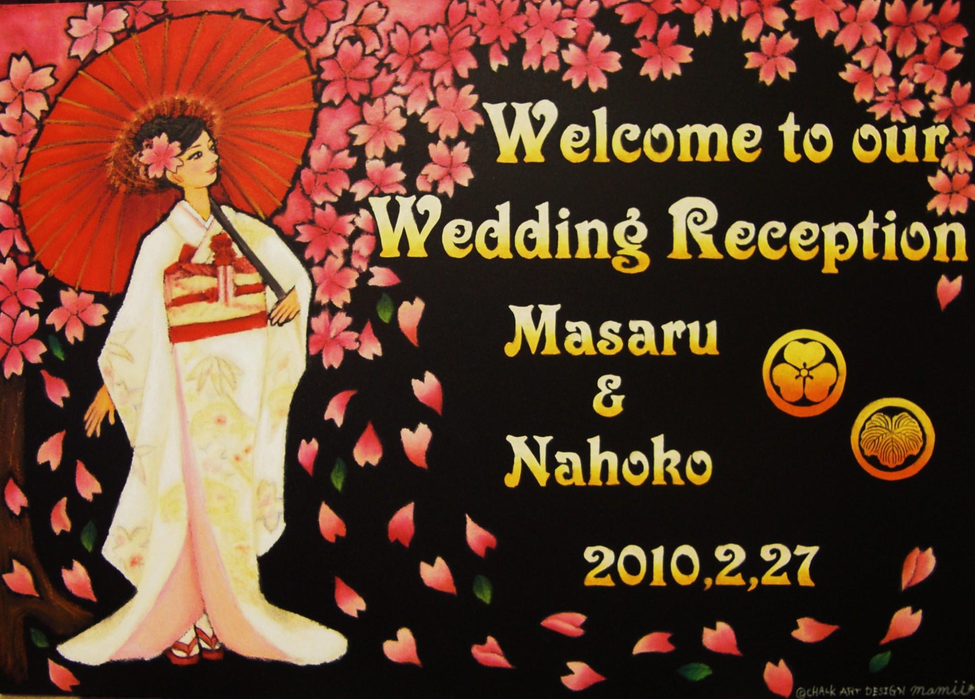 Wedding ボード
