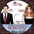 噂のモーガン夫妻1