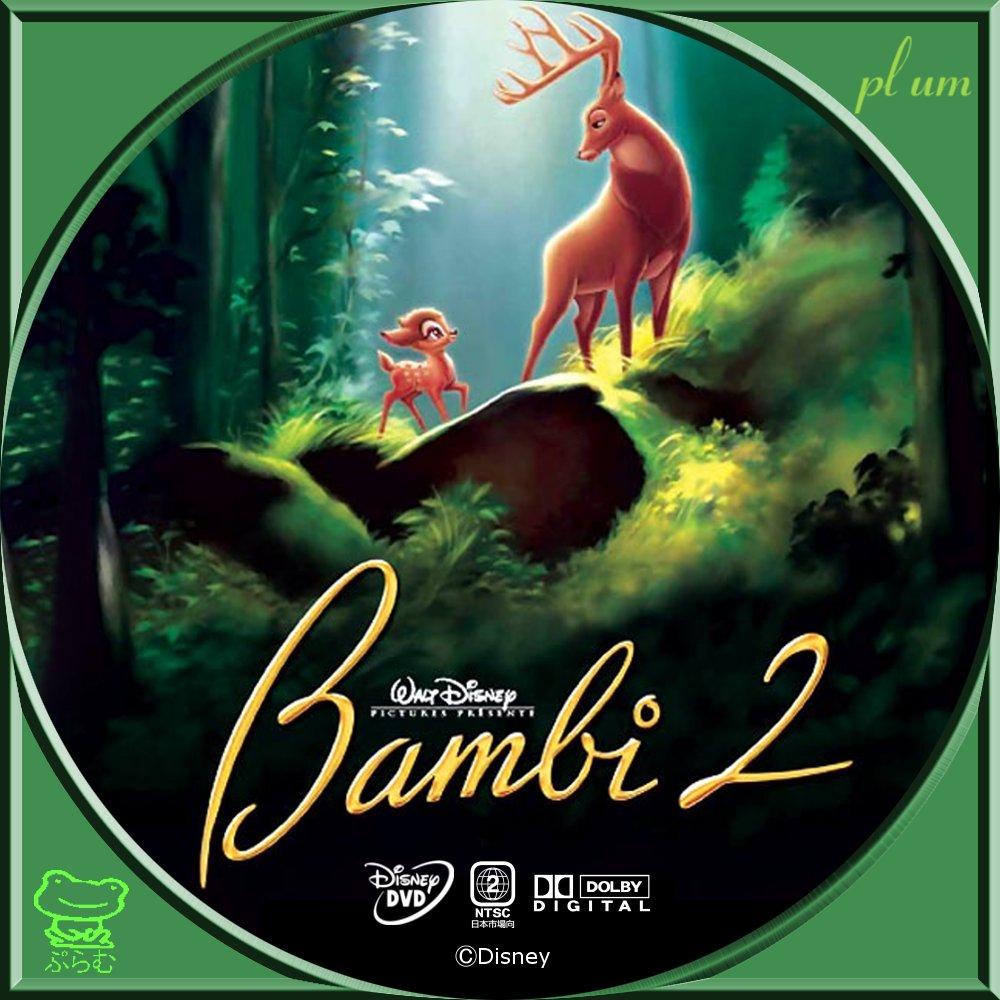 バンビ2 森のプリンス(BambiⅡ)...
