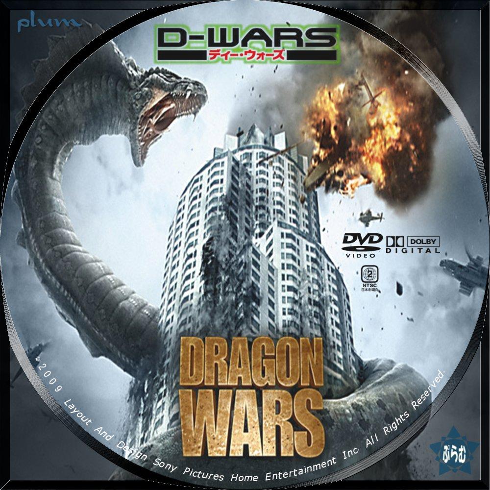 D-WARS ディー・ウォーズ -- plu...