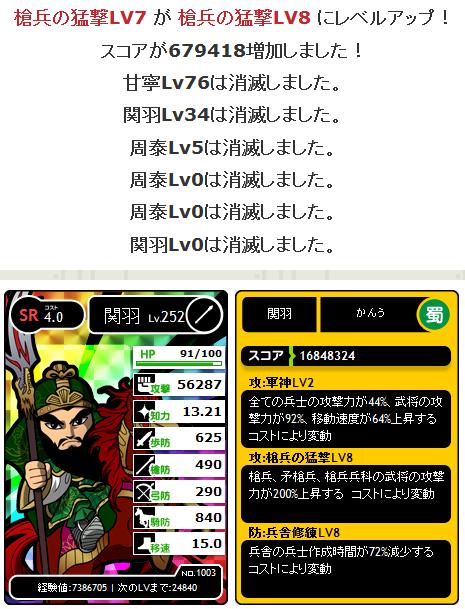 SR関羽槍兵の猛撃Lv8