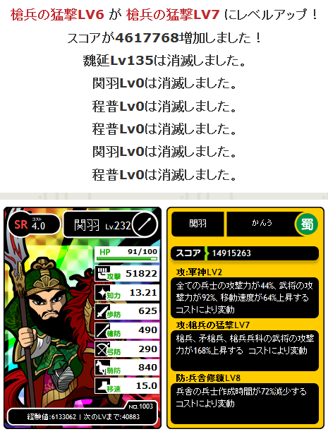 SR関羽槍兵の猛撃Lv7