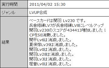 SR関羽兵舎修練Lv8