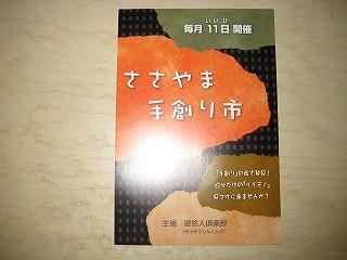 s-IMG_1222.jpg