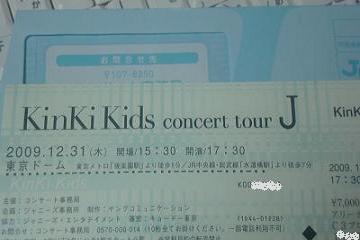 2009チケット