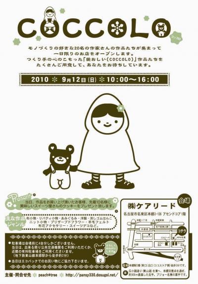 名古屋_convert_20100905234224