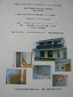 P1040765_convert_20100705234533.jpg